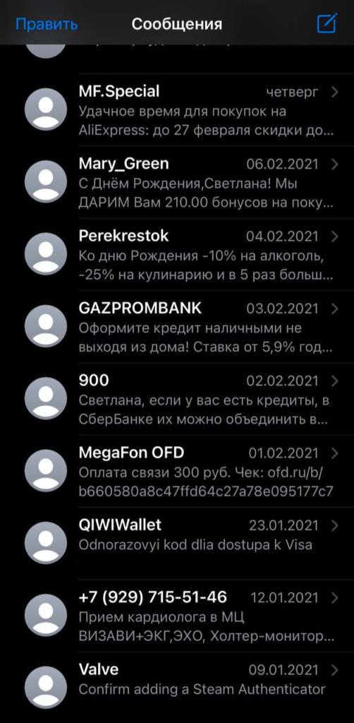 По сравнению с WhatsApp раздел СМС в телефоне выглядит более хаотичным.