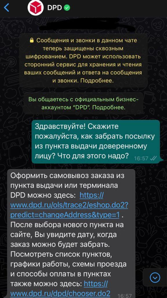 WhatsApp API дает компании в мессенджере статус официального бизнес-аккаунта